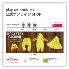 play set products公式オンラインSHOP